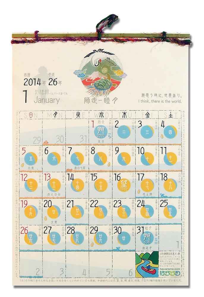 カレンダー 月のカレンダー2014 : ... め 月 の カレンダー 2014 年 版
