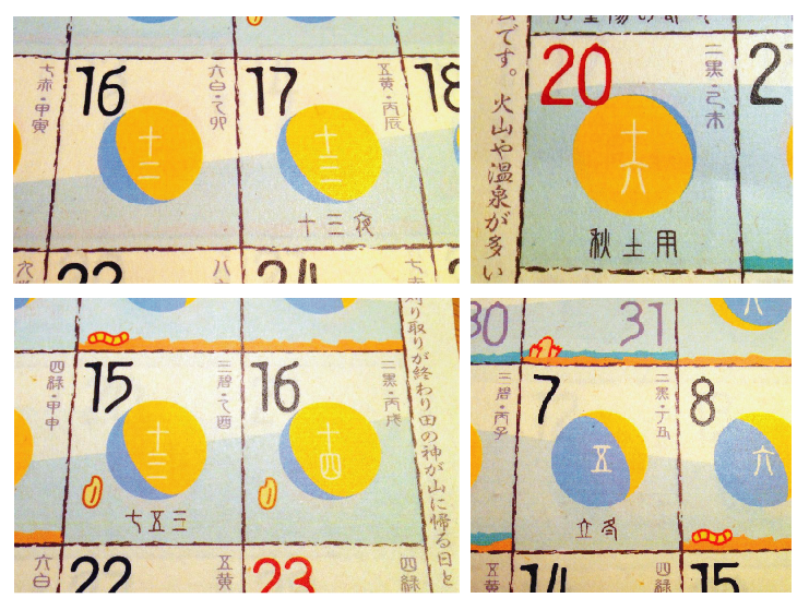 カレンダー 月のカレンダー2014 : 月や地球の力を人生の味方に ...
