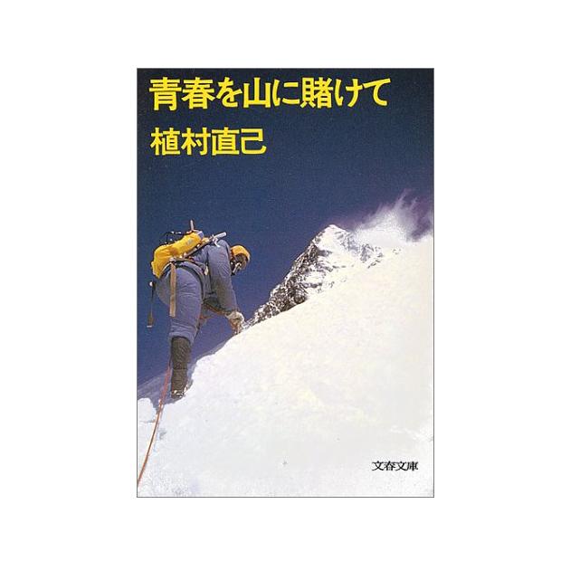 「やろうと思えばなんでもできる」今日で生誕75年。植村直己は、いまも生きている   Akimama