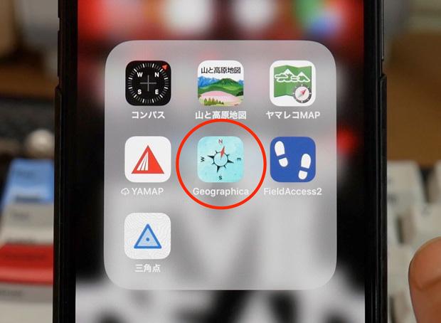 スマホ gps アプリ