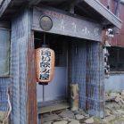 憧れの「遠い飲み屋」。編笠山の青年小屋でとびきりの酒