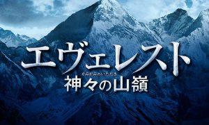 映画『エヴェレスト 神々の山嶺』。 山のプロは、この映画をどう見たのか?