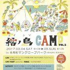 奄美大島の結ノ島CAMPで、日本一早いキャンプインフェスを。