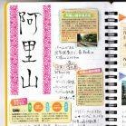 【特別企画】知られざるアウトドアの楽園・台湾 20代フェス好き姉妹、世界三大登山鉄道に乗って阿里山へ(其の一)
