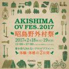 この週末もアウトドア。昭島、モリパーク アウトドアヴィレッジにて「村祭」が開催されますよ〜!