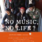 3月11日福島で「SONG OF THE EARTH FUKUSHIMA」開催!NO MUSIC,NO LIFE?ポスターに出演者登場。