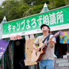 *Fuji Rockers要留心的22個小知識 *22 tips for foreign Fuji Rockers *フジロック、これだけは知っておきたい22ヶ条!!